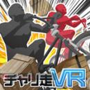 ChariSou VR